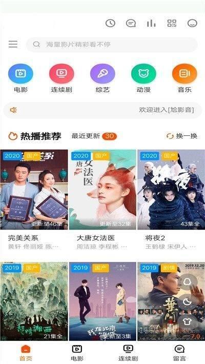 龙升影视app截图