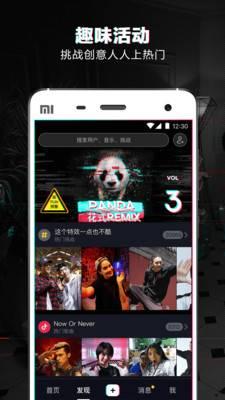 抖音台湾app截图