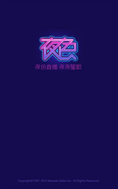 夜色直播app盒子截图