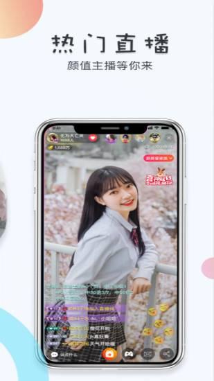 小奶猫直播最新版app截图