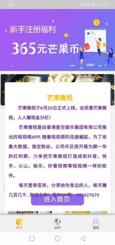 芒果微视app分红版截图