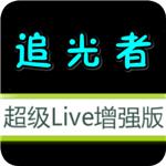 超级TVPlus追光者v2020.10.15电视盒子版