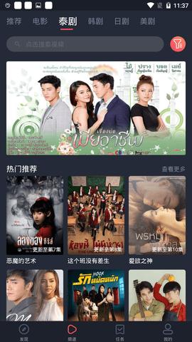 泰剧迷app官方下载红色版截图