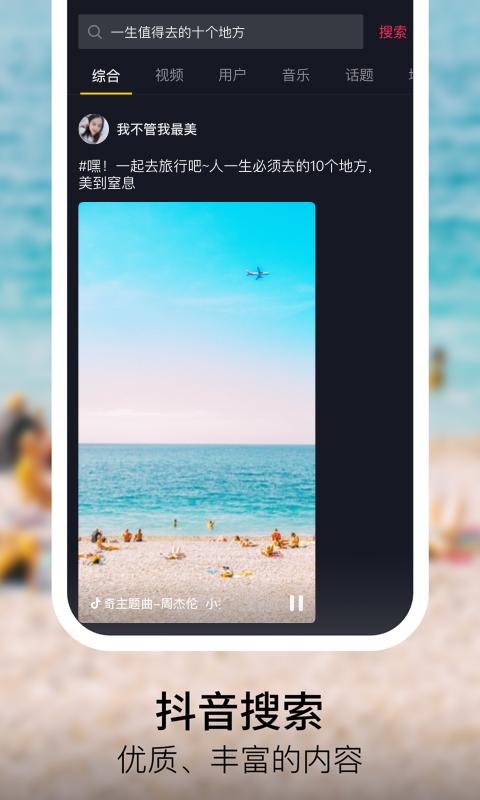 抖音13.5.0新版截图
