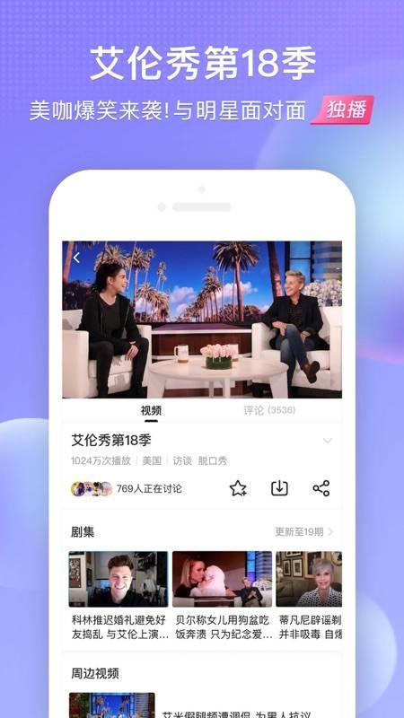 搜狐视频免费下载安装苹果版截图