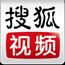 搜狐视频无登录免费版