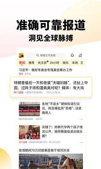 搜狐新闻6.16版本截图