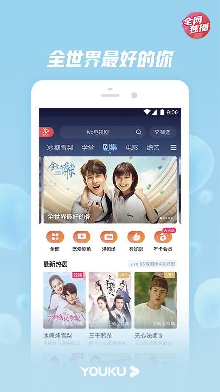 映客直播下载app最新版本截图