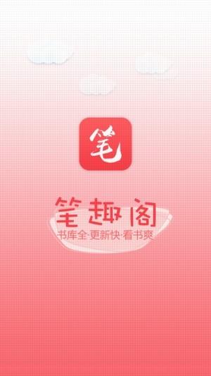 笔趣阁app截图