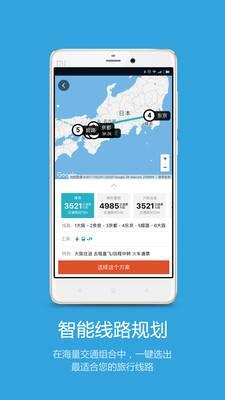 筋斗云旅行app截图