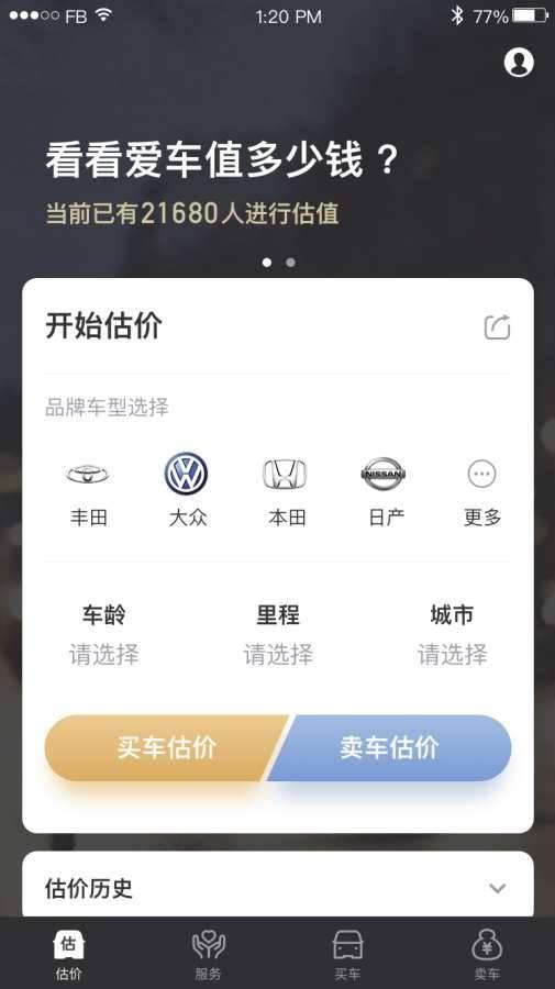 58估车价app截图