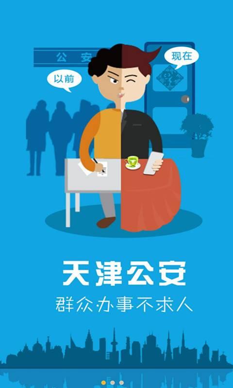 天津公安app截图