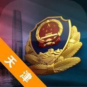 天津公安app