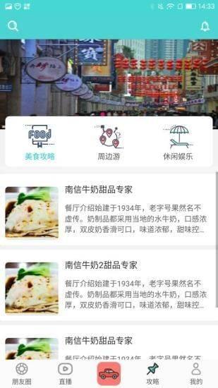 美旅出行app截图