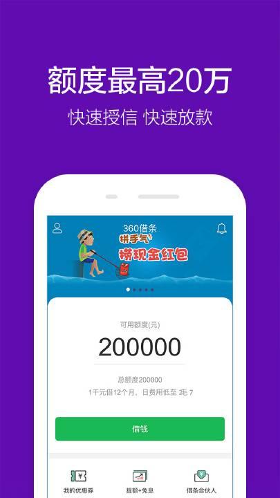 360借条app最新版截图