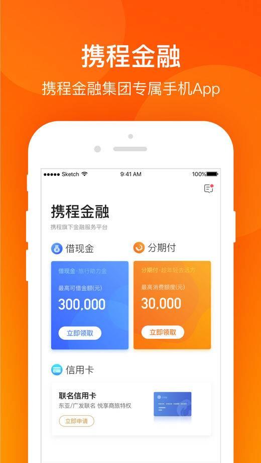 携程金融app截图