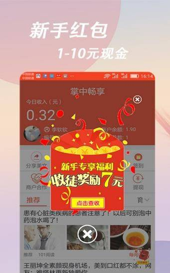 畅享资讯app截图