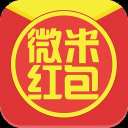 微米红包app