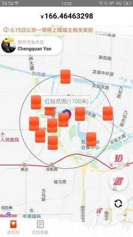 微米红包app截图