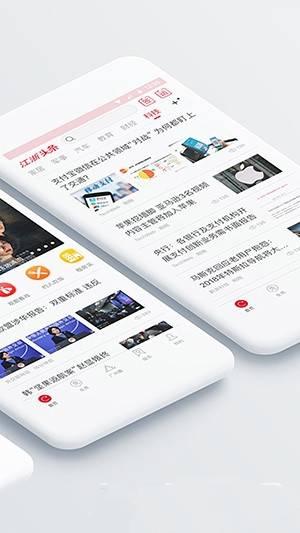 江浙头条app截图