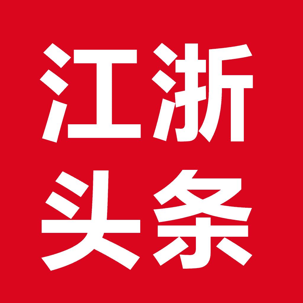 江浙头条app