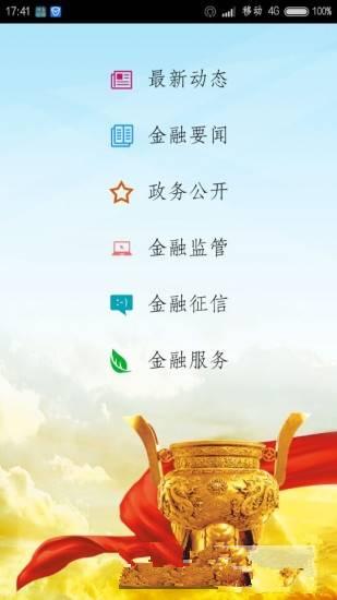 甘肃政务服务app截图