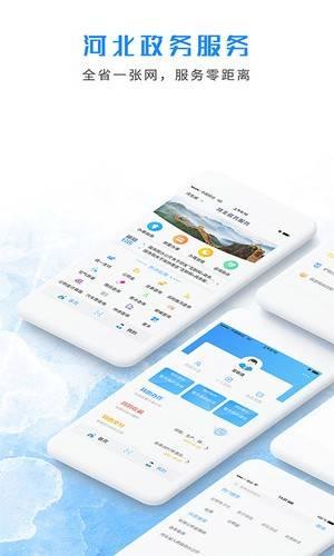 河北政务服务app截图
