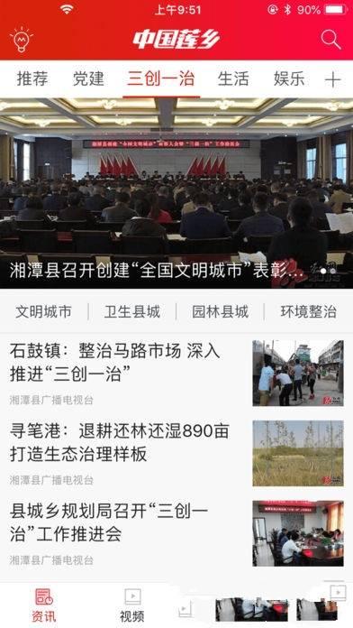 中国莲乡app截图