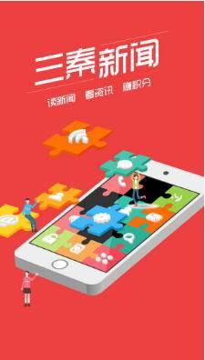 我的陕西app截图