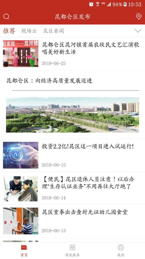 昆都仑区发布app截图