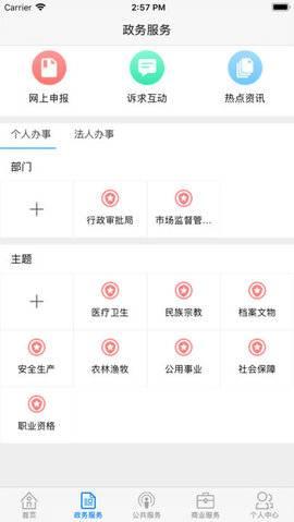 温江便民服务截图