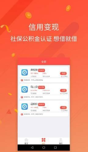 豆米钱包贷款app截图