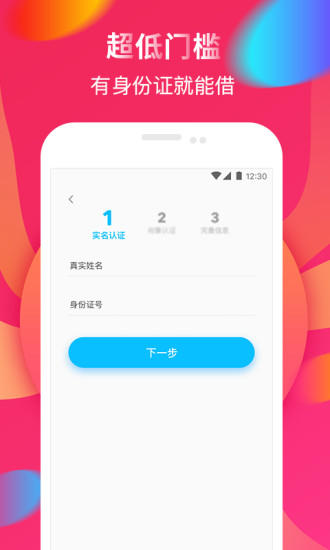 壹玖贷借贷app截图