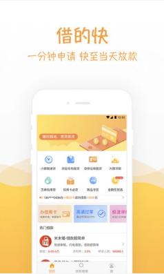 老铁花呗借款app截图