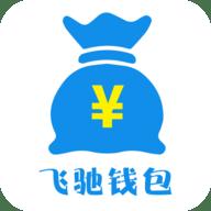 飞驰钱包app