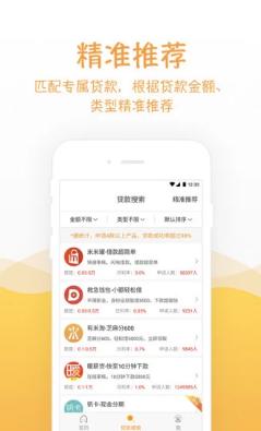 老铁花呗app截图