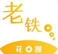 老铁花呗app