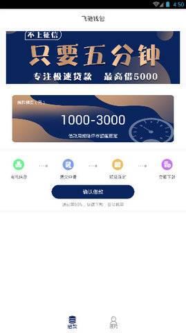 飞驰钱包借贷app截图