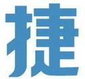 捷云速贷app
