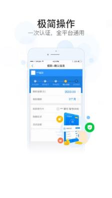 捷云速贷app截图