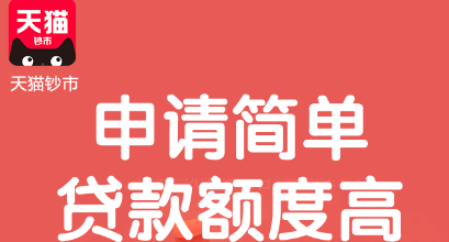 天猫钞市贷款app截图