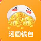 汤圆钱包app