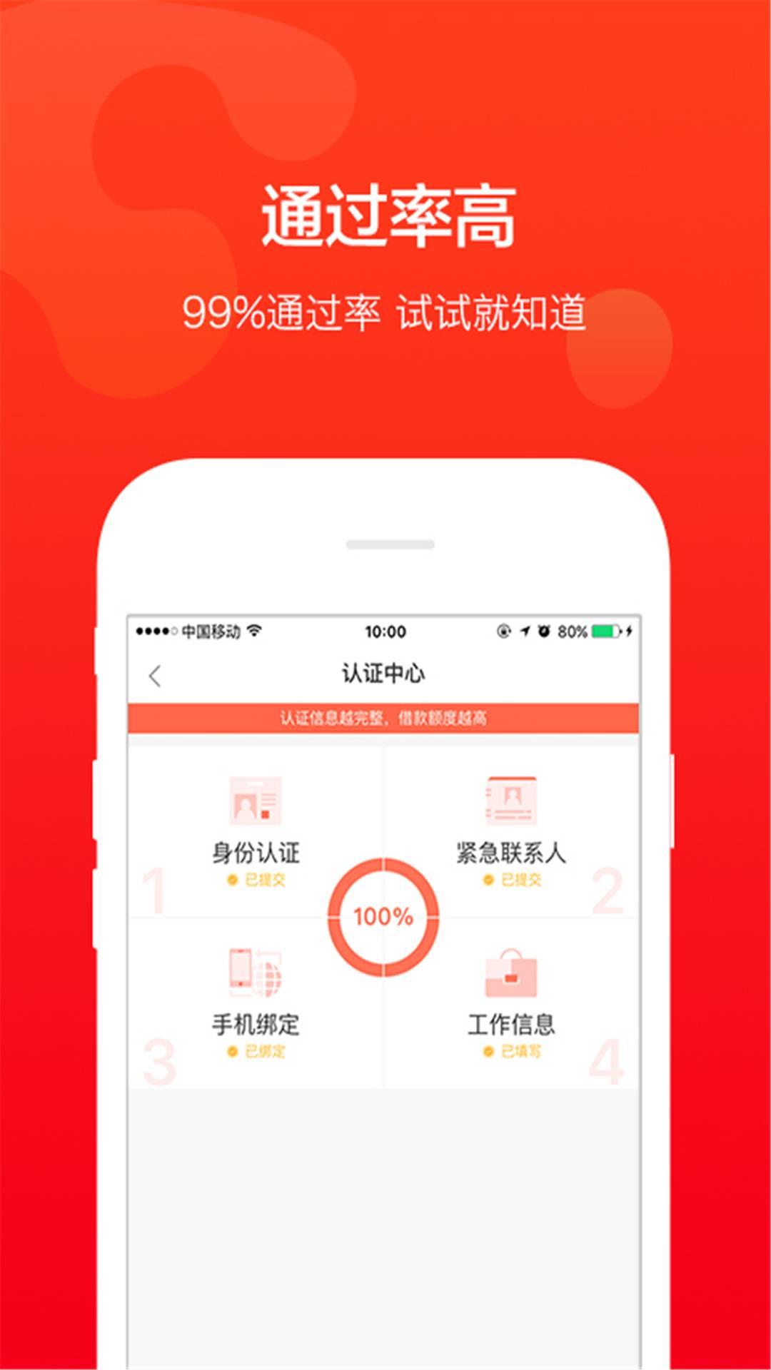 流浪钱包借贷app截图