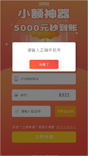 贷钱花app截图