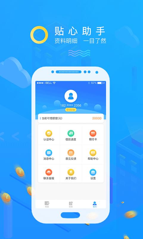 零压贷app截图