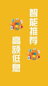 贷贷鱼借款app截图