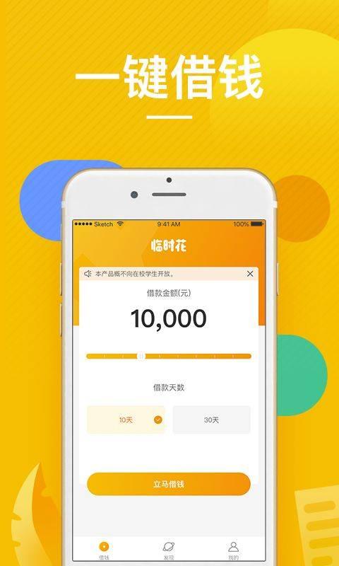 必下钱包借款app截图