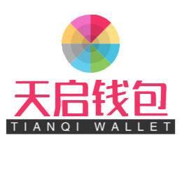 天启钱包app