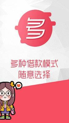 桃子速贷app截图