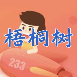 梧桐树贷款app